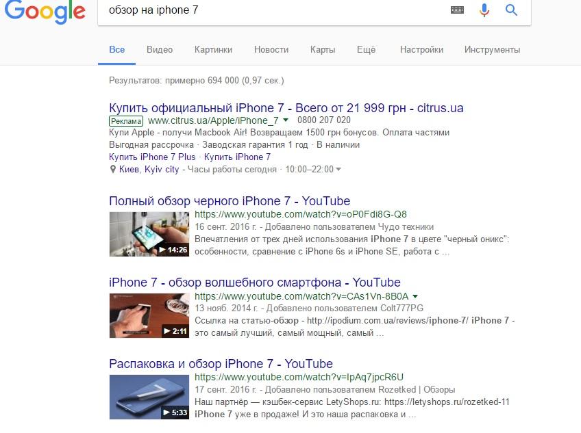 первый.айфон,гугл.jpg