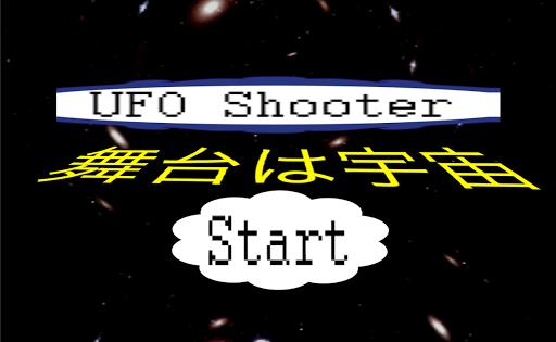 UFOShooter