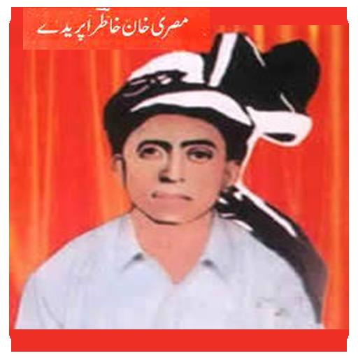 khatir Afridi Pushto Poetry