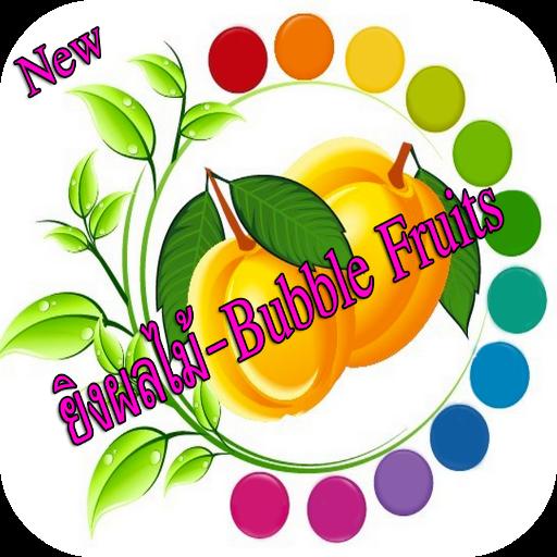 ยิงผลไม้-Bubble Fruits