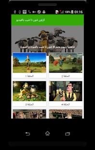 كرتون شون ذا شيب الخروف - رسوم متحركة بالفيديو - náhled