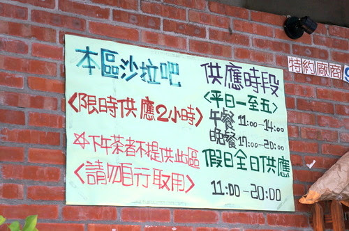 桃園美食推薦-龍潭超大親子餐廳【老爸的後花園】