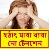 হঠাৎ মাথা ব্যথা নো টেনশেন migraine pain