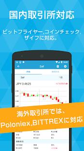 Cryptofolio(クリプトフォリオ)仮想通貨資産管理アプリ - náhled