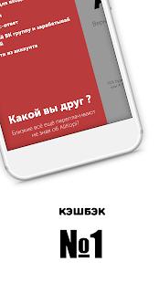Уцени Алиэкспресс (Кэшбэк) - náhled