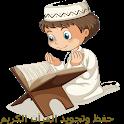 حفظ وتجويد القرآن الكريم icon