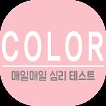 색깔심리테스트 Icon
