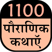 1100 Pauranik kathe Stories