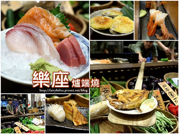 樂座爐端燒。源自日本仙台的燒菜手法,美味日本料理船漿上菜啦!