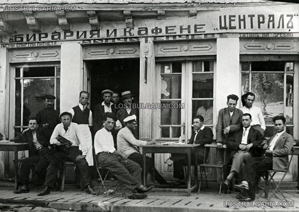 """Бирария и кафене """"Централ"""", София, 20-те години на ХХ век"""