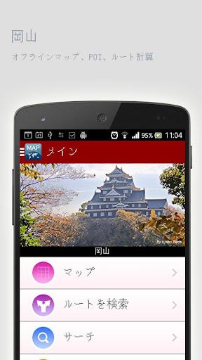 岡山オフラインマップ