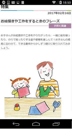 (APK) تحميل لالروبوت / PC Worldwide Kids 活用NAVI تطبيقات screenshot