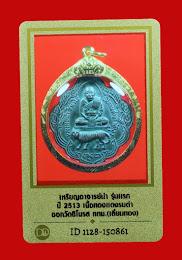มังกรทองมาแว้ววว เหรียญอาจารย์นำ รุ่นแรก ปี 13 เนื้อทองแดง เลี่ยมทอง + บัตรดีดี