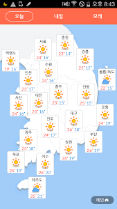 날씨 - 웨더퐁(기상청 날씨, 미세먼지, 황사, 위젯) 이미지[6]