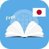 Learn Japanese Phrase for Free