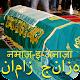Download Namaz-e-Janaza Ka Tareeqa In Urdu For PC Windows and Mac