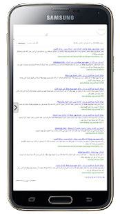 جوجلي Islamic websites search- screenshot thumbnail