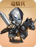 シェリー_竜騎兵