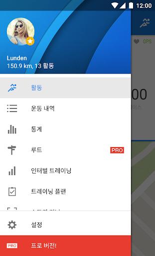 Runtastic GPS 런닝 트래커