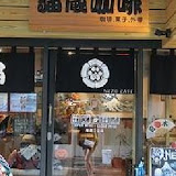 NEZO CAFE 猫蔵咖啡