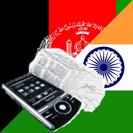 Pashto Hindi Dictionary