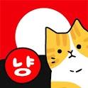 고스톱 프리 냥투 : 무료 맞고 고양이 화투 icon