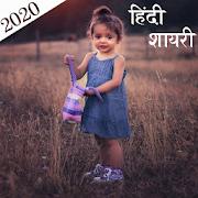 2020 Hindi Shayari