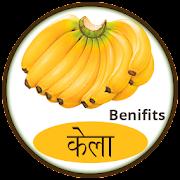 केला खाने के फायदे