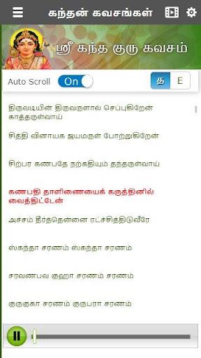 Kantha Guru Kavasam (Audio & Lyrics) - u0b95u0bb5u0b9au0b99u0bcdu0b95u0bb3u0bcd  screenshots 2