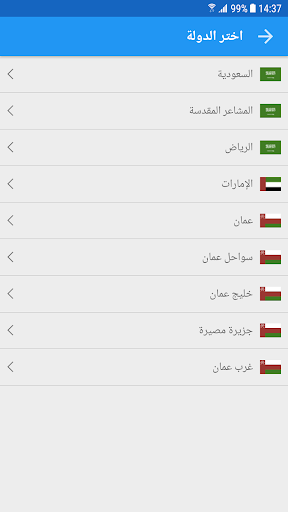 ArabiaWeather Maps 1.8 screenshots 4