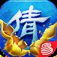 倩女幽魂-2018必玩手游 (game)