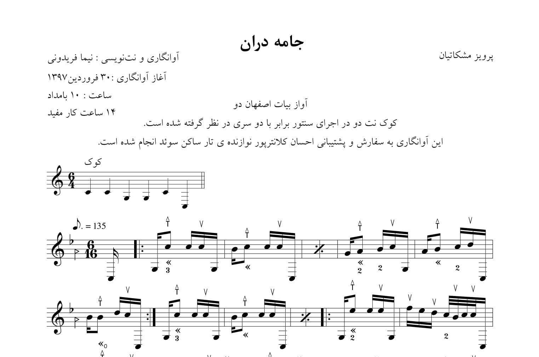 نت و آهنگ چهارمضراب جامهدران بیات اصفهان پرویز مشکاتیان آوانگاری نیما فریدونی