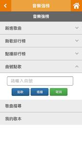 好樂迪KTV screenshot 6