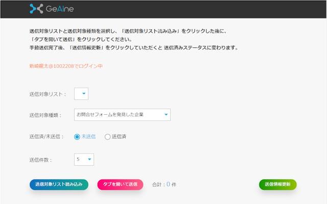 GeAIne お問い合わせフォーム自動入力ツール