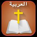 Arabic  Bible  الانجيل المقدس -  offline icon