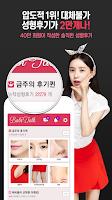 Screenshot of 바비톡 (대한민국 1등 성형앱, 성형 후기)