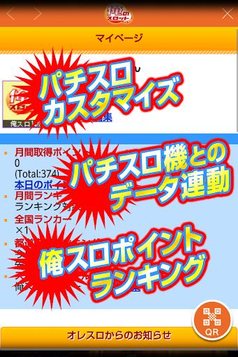 u4ffau306eu30b9u30edu30c3u30c8 for Android 2.0.3 Windows u7528 3