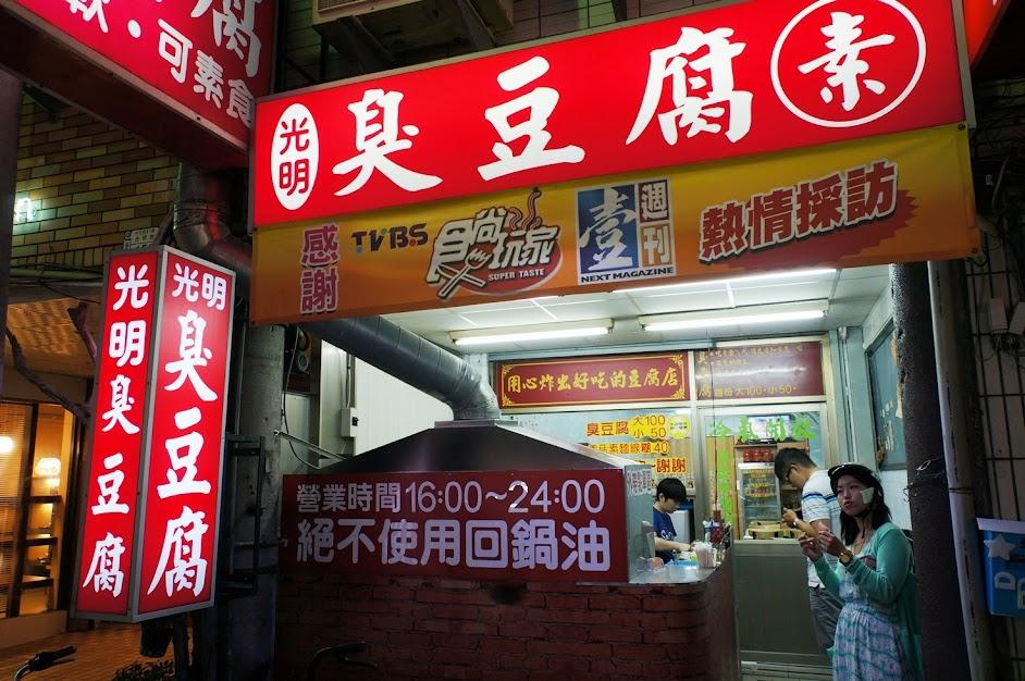 台東美食推薦-外酥內嫩的【光明臭豆腐】(食尚玩家推薦)