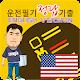 Korean Driver License Written Exam Prep for PC-Windows 7,8,10 and Mac