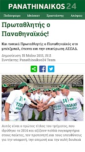 Panathinaikos24.gr- screenshot thumbnail