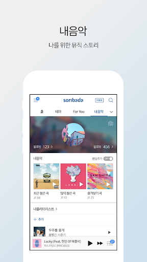 소리바다 - Soribada screenshot