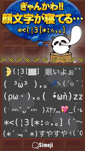 Simeji顔文字パック 睡眠編