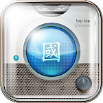 TAP TAP CHINESE Eng Ver. Icon