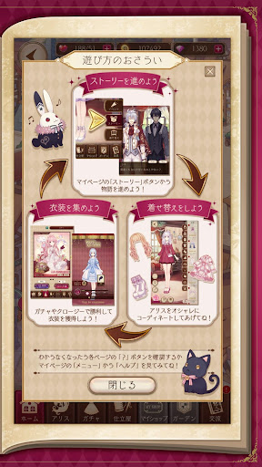 Alice Closet  screenshots 7