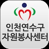 인천연수구자원봉사센터 Mod