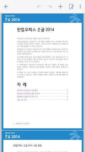 hword 2014 download