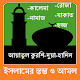 Islamic App (All In One) Download on Windows