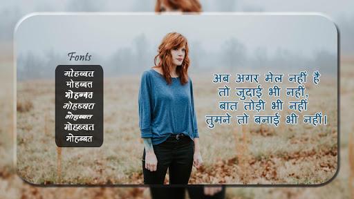 Shayari On My Photo 1.9.7 screenshots 2