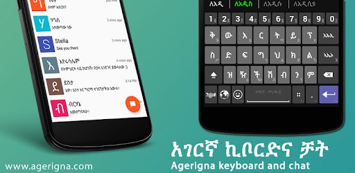 Amharic Keyboard for android apk