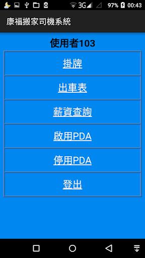 康福搬家台北系統|玩商業App免費|玩APPs